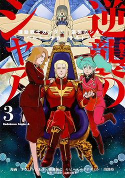 Kidou Senshi Gundam Gyakushuu no Char - Beltorchika Children Manga