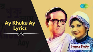 [ Full Lyrics ] Ay Khuku Ay Lyrics | Hemanta Mukherjee | LyricsShop