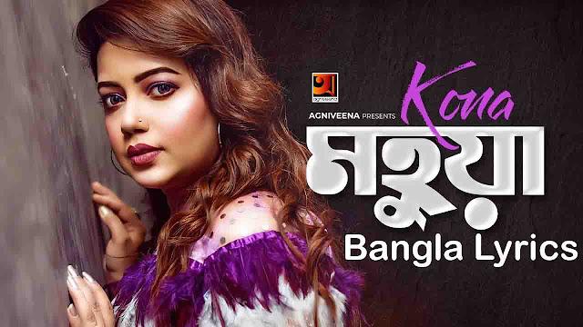 Mohua Bangla Lyrics (মহুয়া) by Kona Bangla New Song 2020