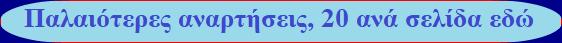 https://vostiniotis.blogspot.com/search?q=.