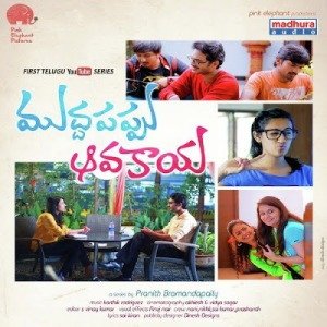 Muddapappu Avakai (2016) Telugu Mp3 Songs Free Download