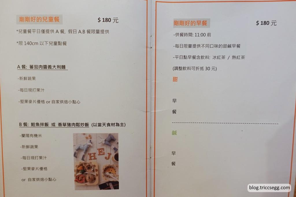 Hej北歐餐桌菜單(1).jpg