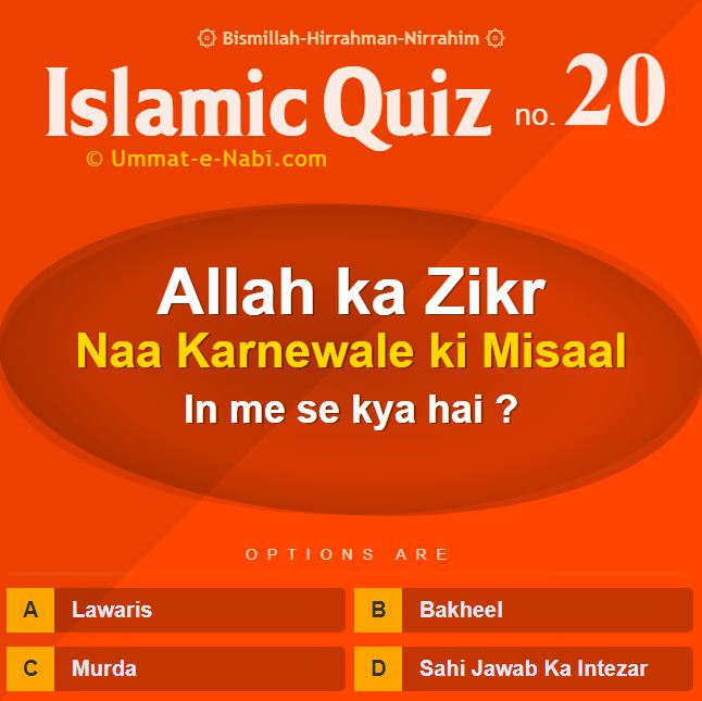 Islamic Quiz 20 : Allah ka Zikr Naa Karnewale ki Misaal in me se kya hai?