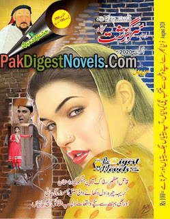 Sargazasht Digest August 2020 Pdf Download
