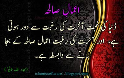 Hazrat Mujaddid alif sani in urdu