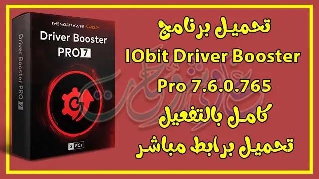 تحميل وتفعيل درايفر بوستر Driver Booster Pro 7.6.0.764 مع كود التفعيل مدى الحياة.