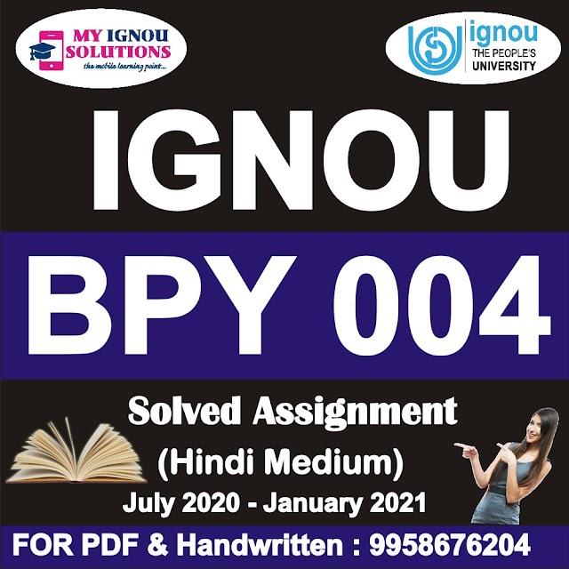 BPY 004 Solved Assignment 2020-21 in Hindi Medium