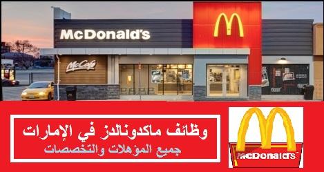 وظائف ماكدونالدز في الإمارات لجميع المؤهلات والتخصصات