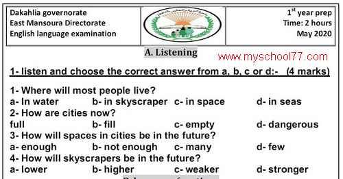 نموذج امتحان لغة انجليزية بالإجابات للصف الاول الاعدادي ترم ثانى 2020