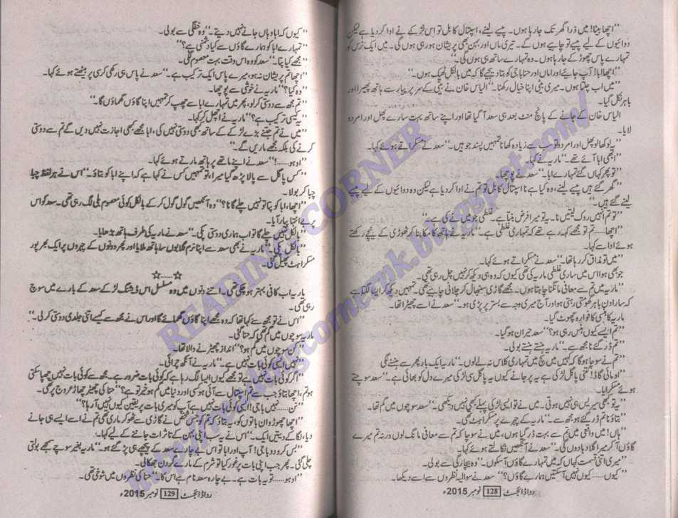 kutab library rida digest november 2015 online reading