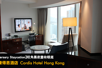 【Anniversary Staycation】旺角黑夜盡收眼底!香港康得思酒店 Cordis Hotel Hong Kong