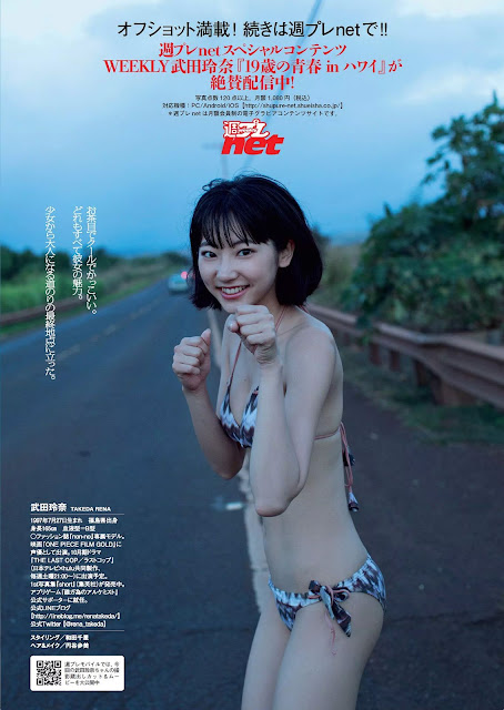 Rena Takeda 武田玲奈 Weekly Playboy 週刊プレイボーイ No 39-40 2016 Pics 4