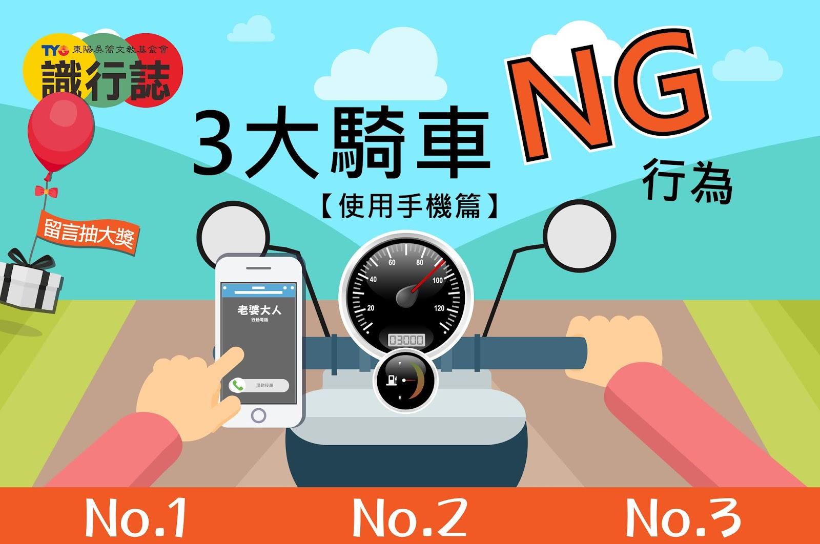 騎車NG行為,自己中了幾點,回覆訊息、操作導航、接聽電話,都是會被開罰的