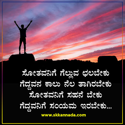 kannada inspirational kavanagalu about life