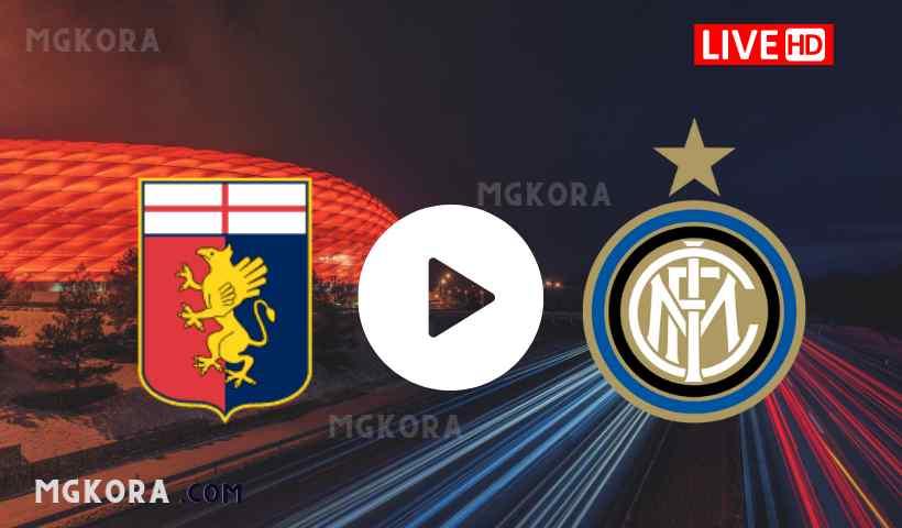 بث مباشر مباراة إنتر ميلان وجنوى اليوم 21-8-2021 في الدوري الإيطالي || يلا شوت مشاهدة مباراة انتر ميلان وجنوي