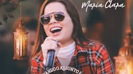 Maria Clara - EP - Quando o Assunto é o Seu Coração - Junho - 2020