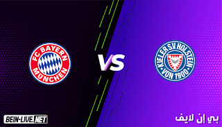 مشاهدة مباراة بايرن ميونخ وهولشتاين كيل بث مباشر اليوم بتاريخ 13-01-2021 في كأس ألمانيا