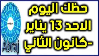 حظك اليوم الاحد 13 يناير-كانون الثاني 2019