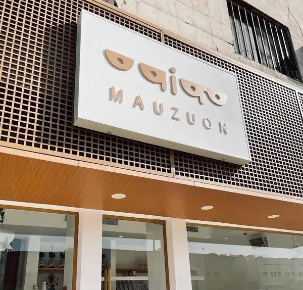 موزون mauzuon الرياض | المنيو واوقات العمل والعنوان