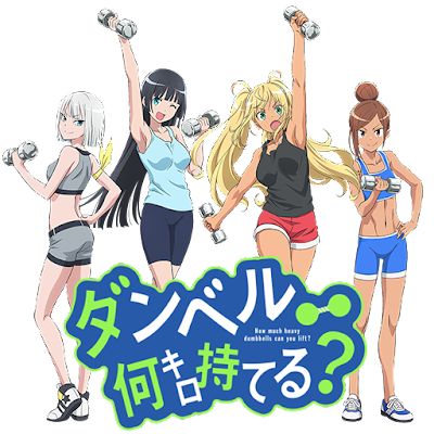 Download [Anime OST] Dumbbell Nan Kilo Moteru? (Opening & Ending) [Completed]
