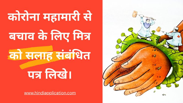 Write a letter of advice to a friend to prevent the corona epidemic in Hindi