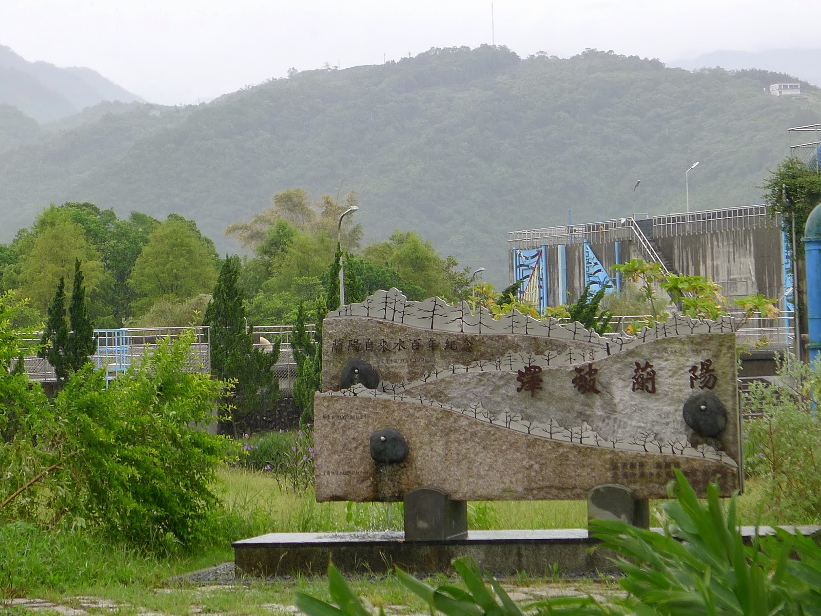員山生態教育館: 湧泉般川流不息的熱情。深溝水源生態園區(深溝給水廠)