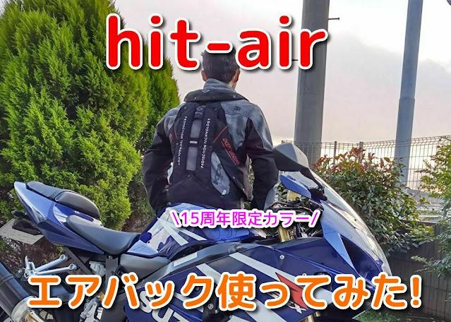 ヒットエアー hit-air MLV-C エアバック