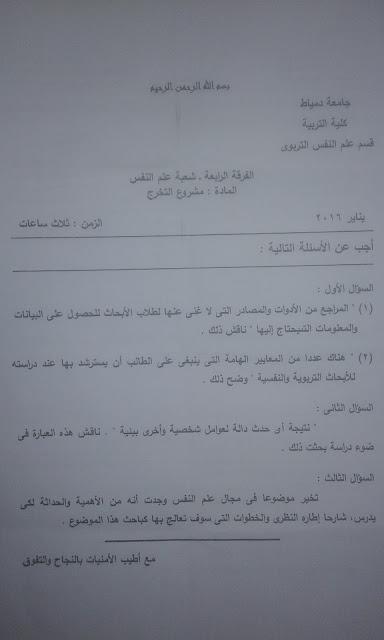 امتحان مشروع التخرج
