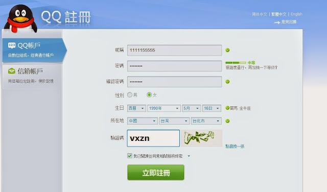 台灣QQ註冊