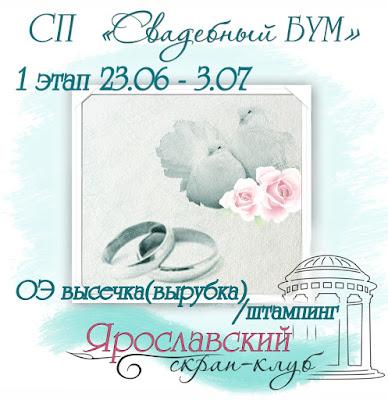 http://yar-sk.blogspot.ru/2017/06/sp-svadebnui-1.html