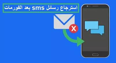 استرجاع رسائل sms بعد الفورمات بدون روت و استرجاع رسائل SMS المحذوفة والقديمة