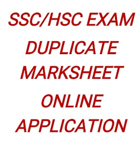 GSEB SSC/HSC DUPLICATE MARKSHEET, MIGRATION CERTIFICATE RELATED PRESSNOTE