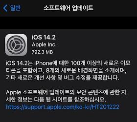 아이폰 iOS 14.2 업데이트