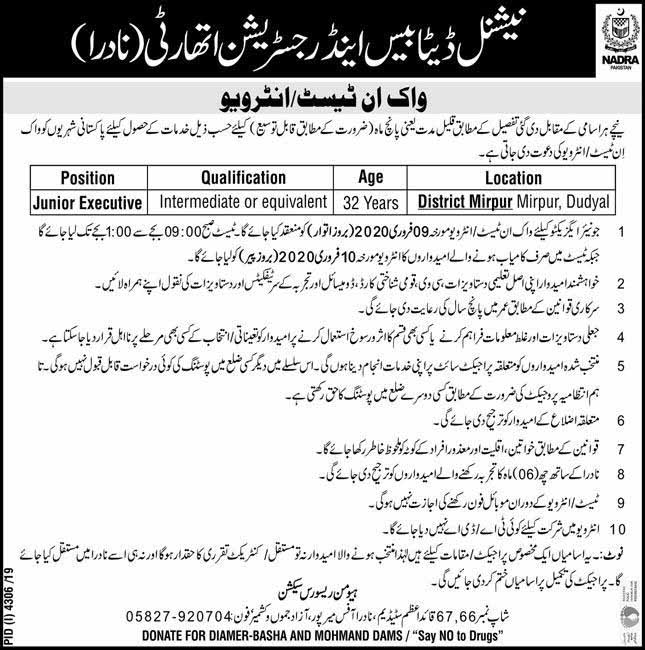 NADRA Jobs (National Database And Registration Authority)  For Junior Executive February 2020