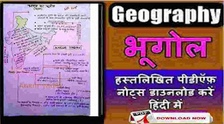 Indian Geography Handwritten Notes By Ankur Yadav