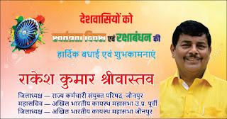 *राज्य कर्मचारी संयुक्त परिषद जौनपुर के जिलाध्यक्ष राकेश श्रीवास्तव की तरफ से देशवासियों को स्वतंत्रता दिवस एवं रक्षाबंधन की हार्दिक बधाई एवं शुभकामनाएं*
