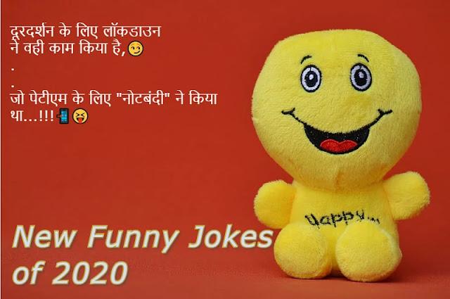 Funny Hindi Jokes 2020 Part 2