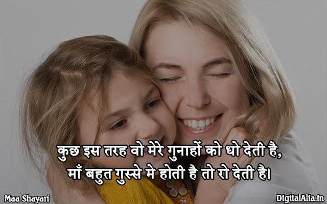 mothers day shayari