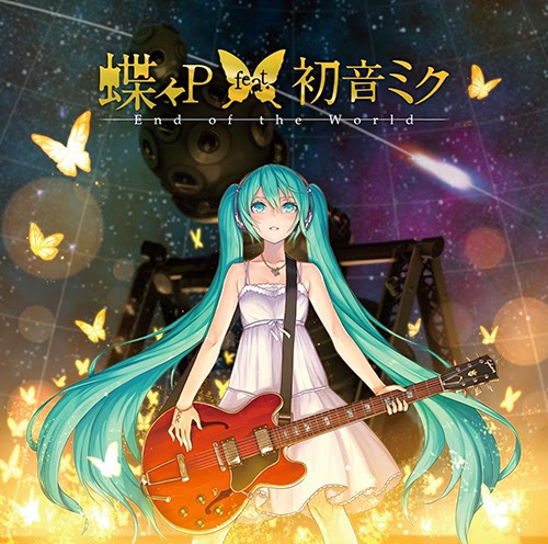 [MUSIC] PAPIYON P feat.Hatsune Miku – End of the World 蝶々P feat. 初音ミク  (2014.11.19/MP3/RAR)