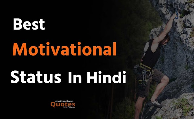[TOP 100+] Motivational Status in Hindi | मोटिवेशनल स्टेटस हिंदी