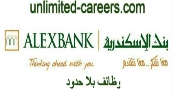 أحدث وظائف البنوك المصرية 2021   وظيفة شاغرة فى بنك الاسكندرية