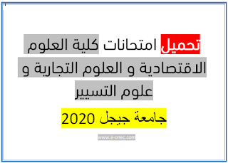 تحميل امتحانات كلية العلوم الاقتصادية و العلوم التجارية و علوم التسيير جيجل 2020