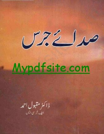Sada e Jaras By Dr Maqbool Ahmed