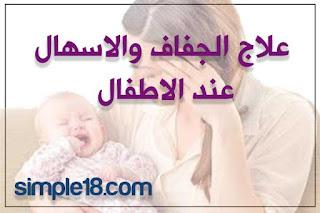 علاج الجفاف عند الاطفال بسبب الاسهال