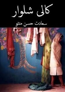 Kali Shalwar Short Stories By Saadat Hassan Manto Pdf Free Download
