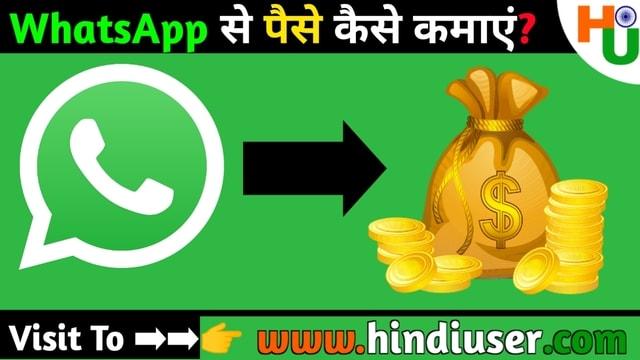 Whatsapp Se Paise Kaise Kamaye 2020 [12+ तरीके] जानिए हिन्दी में