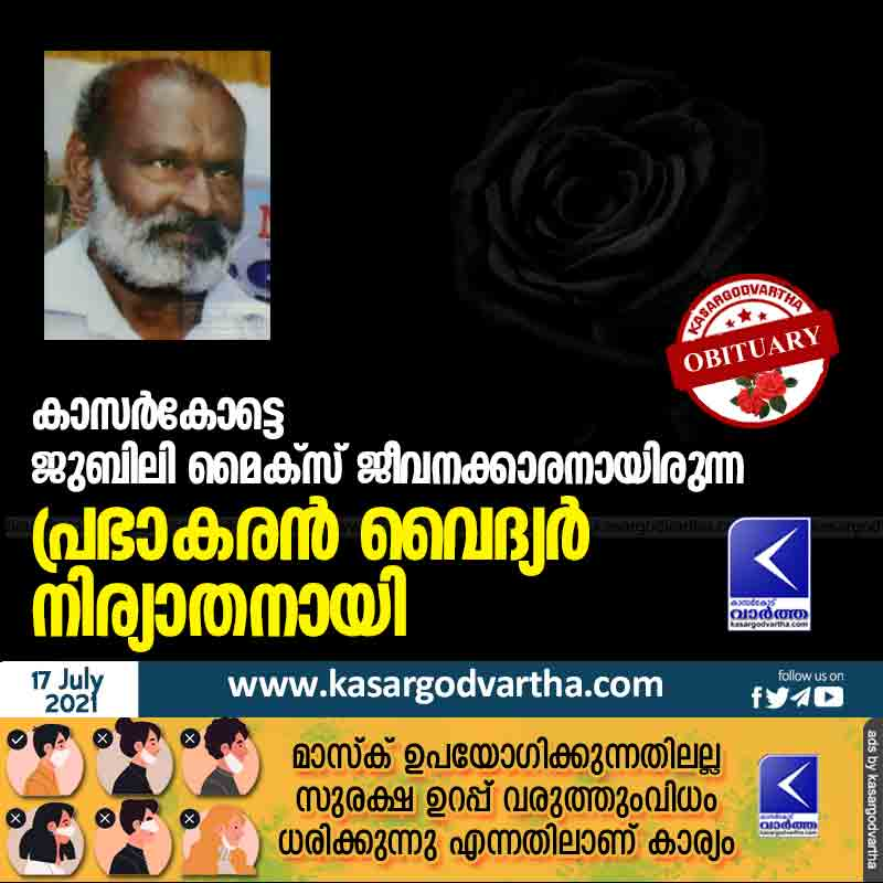 Kerala, News, Kasaragod, Aramanganam, Death, Obituary, Congress, Prabhakaran Vaidyar, a Kasargod Jubilee Mike activist, has passed away.