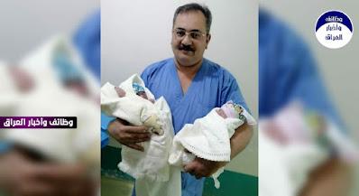 """شهدت مستشفى الولادة في مدينة الفلوجة بمحافظة الأنبار، 60 كم غربي العاصمة بغداد، يوم الاثنين، ولادة ثلاثة توائم من سيدة عراقية بعد سبع سنوات حرمان من الإنجاب.  ووفقا لمسؤول في دائرة صحة الانبار فإن التوائم """"ولد وبنتان""""، بحالة ممتازة وكذلك والدتهم، وهي ثاني حالة من نوعها تشهدها المدينة خلال العام الحالي.  من جانبه نقل المكتب الإعلامي في مستشفى الفلوجة عن الدكتورة محاسن كمال صالح قولها إن السيدة البالغة من العمر ٢٧ عاما سبق ان أجرت عملية زرع أنابيب بعد ٧ سنوات زواج عجزت خلالها من الحمل بصورة طبيعية وتمت الولادة بعملية قيصرية والأم وأطفالها بحالة صحية جيدة جدا وأوزانهم مثالية.  وبسبب إجراءات الوقاية من فيروس كورونا تفرض مستشفى الفلوجة حظرا على دخول أروقتها غير الكوادر الطبية والمرضى مع مرافق واحد فقط، لكن مظاهر الاحتفال بدت واضحة في حديقة المستشفى الخارجية حيث تجمع عدد من أقرباء المواليد الجدد للاحتفال ورمي الحلويات بمشهد استقطب اهتمام الموجودين بالمستشفى.  وقال أحد أقرباء والد الأطفال الثلاثة ويدعى أبو محمد إن """"العملية استغرقت أكثر من ساعة لكن علمنا أن الجميع بخير والحمد لله، ونحتفل مقدمين الشكر للكوادر الطبية التي كان تعاملها مع الحالة مميزا وانسانيا وبدا ذلك واضحا من فرحهم معنا""""."""