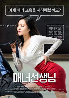 Manner Teacher (2016)