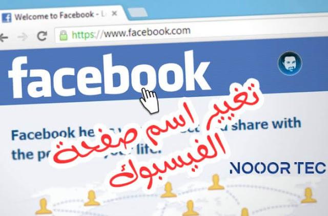 الفيس بوك -facebook-nooortec -تغيير اسم الصفحة-